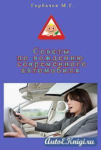 Советы по вождению современного автомобиля