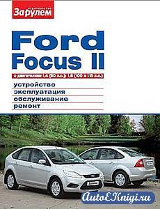 Ford Focus II c двигателями 1,4 (80 л.с.); 1,6 (100 и 115 л.с.). Устройство, эксплуатация, обслуживание, ремонт