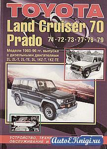 Toyota Land Cruiser 70 Prado 1985-1996 годов выпуска. Устройство, техническое обслуживание и ремонт