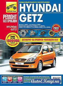 Hyundai Getz выпуска с 2002 года, рестайлинг в 2005 г. Руководство по эксплуатации, техническому обслуживанию и ремонту