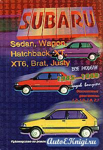 Subaru Sedan, Wagon, Hatchback, XT, XT6, Brat, Justy. Все модели 1985-1989 годов выпуска.  Руководство по эксплуатации и техническому обслуживанию