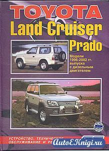 Toyota Land Cruiser Prado 1996-2002 годов выпуска. Устройство, техническое обслуживание и ремонт