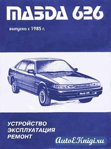 Mazda 626 с 1985 года выпуска. Устройство, эксплувтвция, ремонт