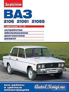 ВАЗ-2106, -21061, -21065 с двигателями 1,5; 1,6. Устройство, обслуживание, диагностика, ремонт
