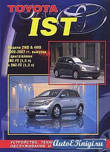 Toyota IST 2002-2007 годов выпуска. Устройство, техническое обслуживание и ремонт