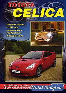 Toyota Celica с 1999 года выпуска. Устройство, техническое обслуживание и ремонт