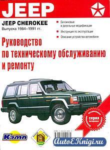 Jeep Cherokee 1984-1991 годов выпуска. Руководство по техническому обслуживанию и ремонту