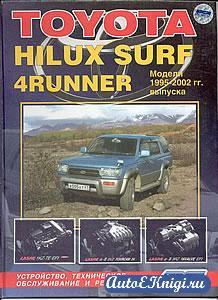 Toyota HILUX, SURF, 4RUNNER 1995-2002 годов выпуска. Устройство, техническое обслуживание и ремонт