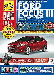 Ford Focus III с 2011 года выпуска. Руководство по эксплуатации, техническому обслуживанию и ремонту
