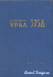 Автомобиль Урал-375Д. Руководство по эксплуатации и техническому обслуживанию