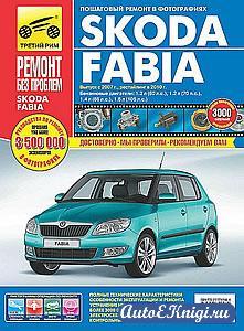 Skoda Fabia с 2007 года выпуска, рестайлинг в 2010г. Руководство по эксплуатации, техническому обслуживанию и ремонту