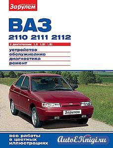 ВАЗ 2110, 2111, 2112 с двигателями 1,5; 1,5i; 1,6i. Устройство, обслуживание, диагностика, ремонт