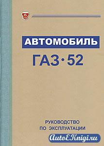 Автомобиль ГАЗ-52. Руководство по эксплуатации