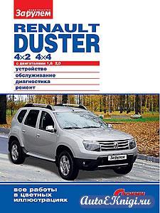 Renault Duster 4x2; 4x4 с двигателями 1,6; 2,0. Устройство, обслуживание, диагностика, ремонт