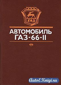 Автомобиль ГАЗ-66-11. Устройство, техническое обслуживание и ремонт
