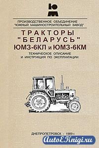 """Тракторы """"Беларусь"""" ЮМЗ-6КЛ и ЮМЗ-6КМ. Техническое описание и инструкция по эксплуатации"""