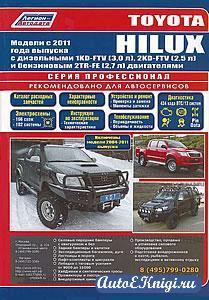 Toyota Hilux c 2011 года выпуска. Руководство по ремонту и техническому обслуживанию