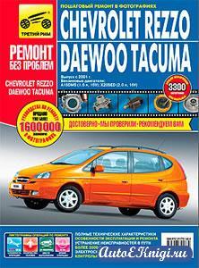 Chevrolet Rezzo и Daewoo Tacuma с 2001 года выпуска. Руководство по эксплуатации, техническому обслуживанию и ремонту
