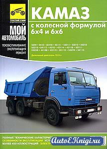 КамАЗ с колесной формулой 6Х4, 6Х6. Руководство по ремонту и техническому обслуживанию