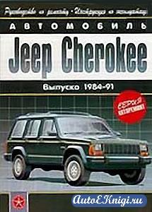 Jeep Cherokee 1984-1991 годов выпуска. Руководство по техническому обслуживанию, ремонту и эксплуатации