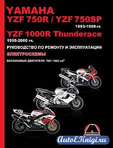 Yamaha YZF 750 R / Yamaha YZF 750 SP 1993-1998 годов и Yamaha YZF 1000 R Thunderace 1996-2000 годов выпуска. Руководство по ремонту и эксплуатации