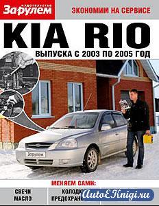 Kia Rio 2003-2005 годов выпуска. Экономим на сревисе