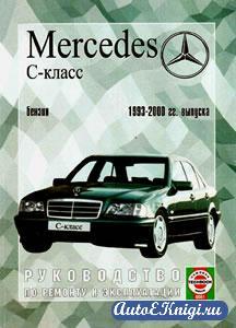 Mercedes-Benz С-класс 1993-2000 годов выпуска. Руководство по ремонту и эксплуатации