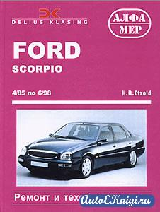 Ford Scorpio / Limousine / Turnier 1985-1998 годов выпуска. Ремонт и техобслуживание