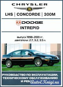 Chrysler LHS / Concorde / 300M, Dodge Intrepid 1998-2001 годов выпуска. Руководство по эксплуатации, техническому обслуживанию и ремонту