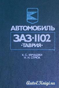 "Автомобиль ЗАЗ-1102 ""Таврия"". Устройство, эксплуатация, ремонт"