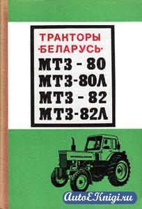 """Тракторы """"Беларусь&"""" МТЗ-80, МТЗ-80Л, МТЗ-82, МТЗ-82Л. Руководство по эксплуатации, техническому обслуживанию и ремонту"""