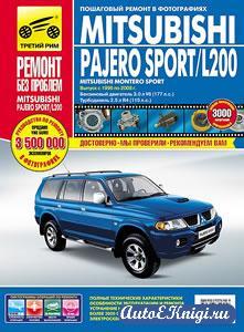 Mitsubishi Pajero Sport / Montero Sport / L 200 1996-2008 годов выпуска. Руководство по эксплуатации, техническому обслуживанию и ремонту