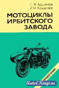 Мотоциклы Ирбитского завода. Эксплуатация и ремонт. Справочник