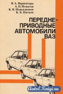 Переднеприводные автомобили ВАЗ