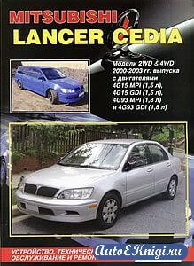 Mitsubishi Lancer Cedia. Модели 2WD и 4WD 2000-2003 годов выпуска. Устройство, техническое обслуживание и ремонт