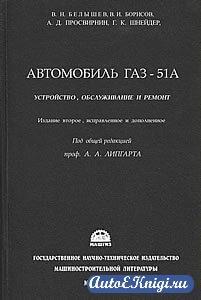Автомобиль ГАЗ-51А. Устройство, обслуживание и ремонт