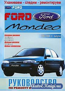 Ford Mondeo 1992-2000 годов выпуска. Руководство по ремонту и эксплуатации