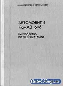 Автомобили КамАЗ 6х6. Руководство по эксплуатации