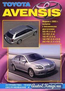 Toyota Avensis модели с 2003 года. Устройство, техническое обслуживание и ремонт