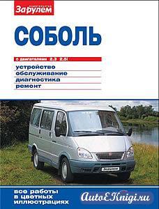 """""""Соболь"""" с двигателями 2,3; 2,5i. Устройство, обслуживание, диагностика, ремонт"""