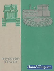 Трактор ДТ-54А