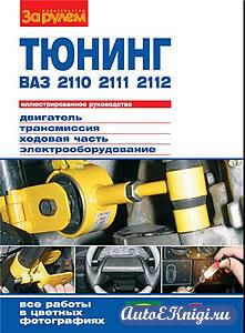 Тюнинг ВАЗ-2110, 2111, 2112. Иллюстрированное руководство