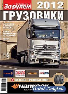 "Грузовики 2012. Спецвыпуск ""За рулём"". Каталог грузовых шин"
