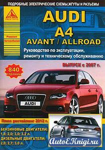 Audi A4 Avant / Allroad с 2007 года, включая рестайлинг 2012 года. Руководство по эксплуатации, техническому обслуживанию и ремонту