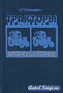 Тракторы МТЗ-100 и МТЗ-102