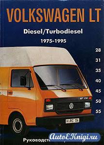 Volkswagen LT Diesel/Turbodiesel 1975-1995 годов выпуска. Руководство по ремонту автомобиля
