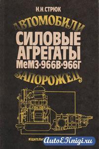 """Автомобили """"Запорожец"""". Силовые агрегаты МеМЗ-966В,-966Г"""