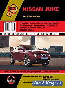 Nissan Juke c 2010 года выпуска. Руководство по ремонту и эксплуатации