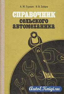 Справочник сельского автомеханика