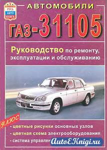 Автомобили ГАЗ-31105. Руководство по ремонту, эксплуатации и обслуживанию